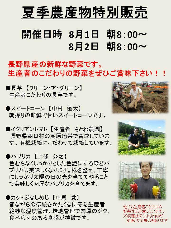 夏季農産物特別販売のお知らせ