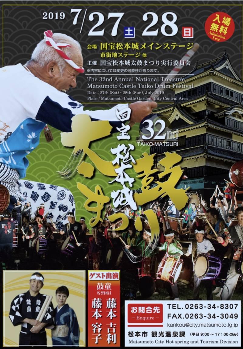 第32回国宝松本城太鼓祭り